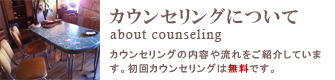 about counseling