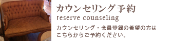 reserve counseling